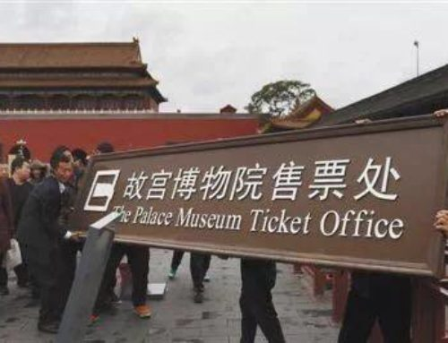 The Palace Museum Cancelled Paper Tickets—Paper Demand is Down